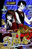 Xxxholic 4 (0345470583) by Flanagan, William