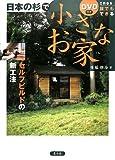 これなら誰でもできる日本の杉で小さなお家—セルフビルドの新工法
