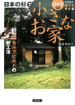 これなら誰でもできる日本の杉で小さなお家―セルフビルドの新工法
