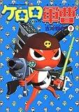 ケロロ軍曹 (9) (角川コミックス・エース)