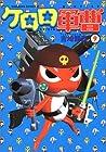 ケロロ軍曹 第9巻 2004年08月10日発売