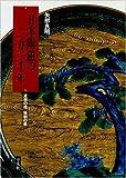 日本陶磁の一万二千年―渡来の技独創の美