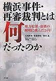 横浜事件・再審裁判とは何だったのか―権力犯罪・虚構の解明に挑んだ24年