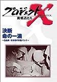プロジェクトX 挑戦者たち 第4期 Vol.8 決断 命の一滴 ― 白血病・日本初の骨髄バンク [DVD]