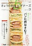 NHK きょうの料理ビギナーズ 2013年 03月号 [雑誌]