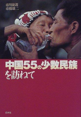 中国55の少数民族を訪ねて