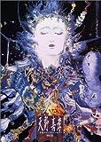 天野喜孝 ~華麗なる幻想美の世界~Vol.III《天》 [DVD]