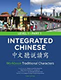 Integrated Chinese: Level 1, Part 1 (Traditional Character) Workbook (Chinese Edition)