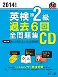 2014年度版英検準2級過去6回全問題集CD 旺文社英検書