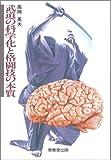 武道の科学化と格闘技の本質 (武道論シリーズ)