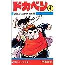 ドカベン (4) (少年チャンピオン・コミックス)