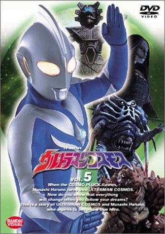 ウルトラマンコスモス 5 [DVD]