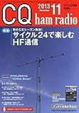 CQ ham radio (ハムラジオ) 2013年 11月号 [雑誌]