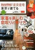 SUUMO注文住宅 東京で建てる 2013年秋冬号