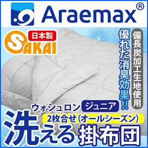 Araemax siltinacha call bincho charcoal fabric washable comforter Junior ( 2 piece suit )