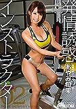発情誘惑インストラクター 02 [DVD]