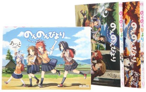 のんのんびより コミック 1-3巻 セット (MFコミックス アライブシリーズ)