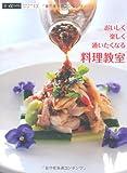 おいしく楽しく通いたくなる料理教室 (αLaVieガイドブックシリーズ)
