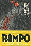 江戸川乱歩全集〈第24巻〉青銅の魔人 (1979年)