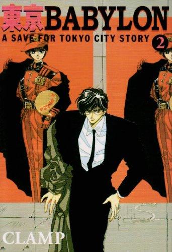 東京BABYLON—A save for Tokyo city story (2) (ウィングス文庫)