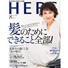 HERS (ハーズ) 2013年 08月号 [雑誌]