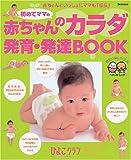 初めてママの赤ちゃんのカラダ発育・発達BOOK—赤ちゃんといっしょにママも「成長」