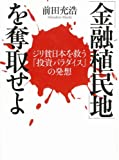 「金融植民地」を奪取せよ — ジリ貧日本を救う「投資パラダイス」の発想