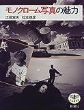 モノクローム写真の魅力 (とんぼの本)