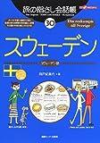 旅の指さし会話帳 30スウェーデン (ここ以外のどこかへ!)