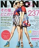 NYLON JAPAN (ナイロンジャパン) 2013年 03月号 [雑誌]