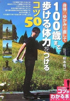 身体のゆがみを直して100歳まで歩ける体力をつけるコツ50 (コツがわかる本)