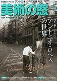 美術の窓 2013年 05月号 [雑誌] [雑誌]