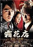 霜花店(サンファジョム) 運命、その愛 [DVD]