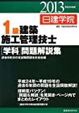 1級建築施工管理技士学科問題解説集 平成25年度版