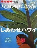トラベルスタイル (Number1(2004-05autumn winter)) (家庭画報特選)