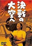 決戦の大空へ [DVD]