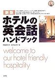 ホテルの英会話ハンドブック