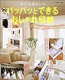市川吉恵さんのパッパッとできるおしゃれ収納 (別冊美しい部屋)