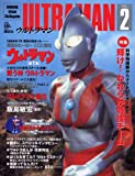 ULTRAMAN VOL.2 ウルトラマン (Official File Magazine ULTRAMAN) 画像