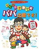 七田チャイルドアカデミーわくわく子育て術「パパ出番です!」