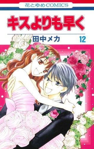 キスよりも早く 第12巻 (花とゆめCOMICS)