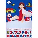 コップのフチ子とHELLO KITTY(ハローキティ)フィギュアマスコット 5種アソート