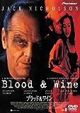 ブラッド&ワイン [DVD]