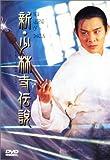 新・少林寺伝説 [DVD]