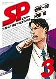 SP 3 (ビッグ コミックス〔スペシャル〕)
