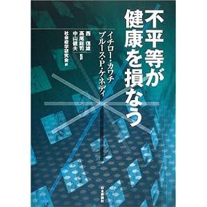 不平等が健康を損なう                       単行本                                                                                                                                                                            – 2004/10/1