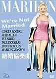結婚協奏曲 [DVD]