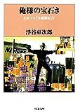 俺様の宝石さ―わがアメリカ横断紀行 (ちくま文庫)