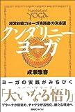クンダリニーヨーガ—超常的能力ヨーガ実践書の決定版