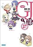 ガガガ文庫 GJ部中等部7(イラスト完全版)